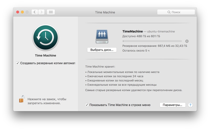 Сервер для Time Machine на Windows или Linux